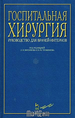 Савельев в. С. Хирургические болезни 2006.