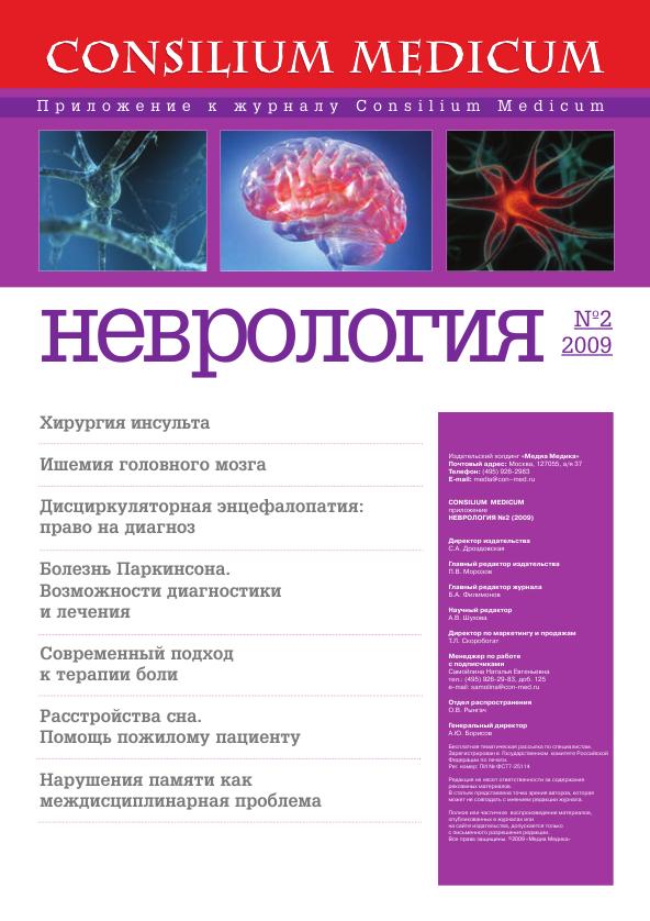 Скачать книгу неврология и нейрохирургия гусев 2018